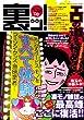 裏ッ!ベスト '06 (2006) (三才ムック VOL. 137)