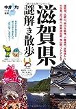 滋賀県謎解き散歩 (新人物文庫)