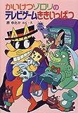 かいけつゾロリのテレビゲームききいっぱつ―かいけつゾロリシリーズ (ポプラ社の新・小さな童話)