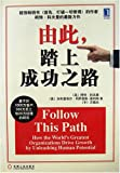 img - for Follow This Path: How the World's Greatest Organizations Drive Growth By Unleashing Human Potential (Simplified Chinese) (Paperback) book / textbook / text book