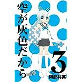 空が灰色だから 3 (少年チャンピオン・コミックス)