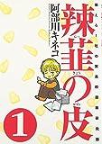 辣韮の皮—萌えろ!杜の宮高校漫画研究部 (1) (Gum comics)