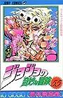 ジョジョの奇妙な冒険 第55巻 1997-11発売