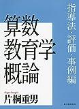 算数教育学概論 指導法・評価・事例編