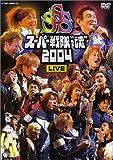 "スーパー戦隊""魂""2004 LIVE DVD"