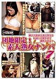 団地限定!素人熟女ナンパ (7) [DVD]