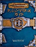 ダンジョンズ&ドラゴンズ  ダンジョンマスターズガイド (ダンジョンズ&ドラゴンズ基本ルールブック (2))(モンテ・クック/スキップ・ウィリアムズ/ジョナサン・トゥイート)