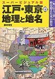 スーハ゜ーヒ゛シ゛ュアル版 江戸・東京の地理と地名