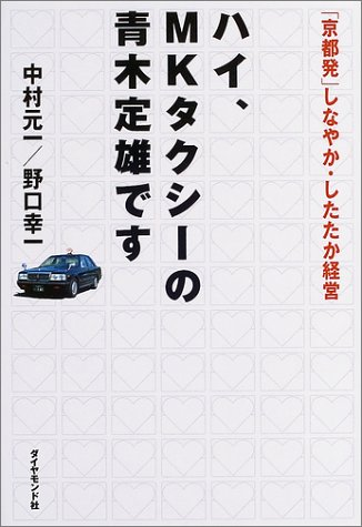 ハイ、MKタクシーの青木定雄です―「京都発」しなやか・したたか経営