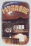 トキワ荘青春日記―いつも隣に仲間がいた…