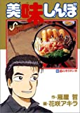 美味しんぼ (56) (ビッグコミックス)