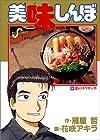 美味しんぼ 第56巻 1996-04発売