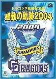 中日ドラゴンズ公認 ドラゴンズ優勝記念盤 感動の軌跡2004