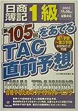 日商簿記1級 第105回をあてるTAC直前予想