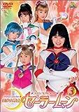 美少女戦士セーラームーン(3)