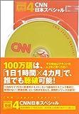 100万語 [聴破] CDシリーズ4 CNN日本スペシャル (100万語聴破CD CNN編 4)