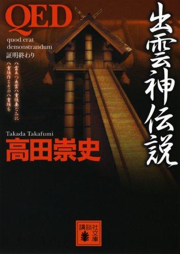 QED 出雲神伝説 (講談社文庫)
