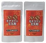 紅麹モナコリンEX粒×2個セット (約2ヶ月分、1個単価:2,900円)※グンゼの米紅麹末配合サプリメント