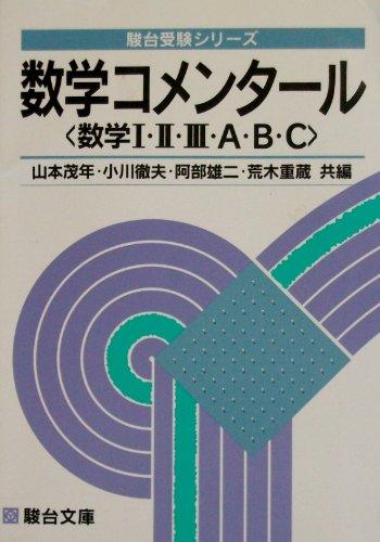 数学コメンタール 数学I・II・III・A・B・C