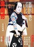 演劇界 2011年 11月号 [雑誌]