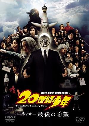 20世紀少年 <第2章> 最後の希望 〔スペシャルプライス版〕 [DVD]&#8221; /></a><br /> <a href=