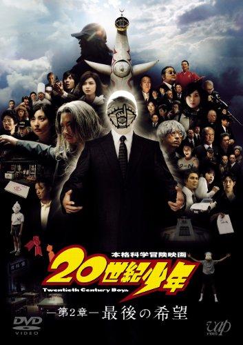 20世紀少年 <第2章>最後の希望 〔スペシャルプライス版〕 [DVD]