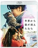 世界から猫が消えたなら Blu-ray通常版[Blu-ray/ブルーレイ]