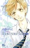 I Love you Baby 2 (マーガレットコミックス)