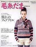 毛糸だま No.148(2010年冬特大号) (Let's Knit series)