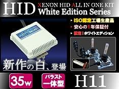 新作WHITE EDITION 1年保証付き 純正交換H11 HID 35W 6000K 一体型オールインワン フルキット 完全防水仕様 デジタルチップバラスト