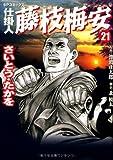 仕掛人藤枝梅安 21 (SPコミックス)