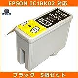 エプソン(EPSON)対応 IC1BK02 互換インクカートリッジ ブラック【5個セット】JISSO-MARTオリジナル互換インク