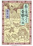 長く素晴らしく憂鬱な一日 (角川文庫)