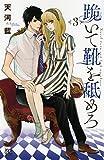 跪いて靴を舐めろ(3) (プリンセス・コミックス)