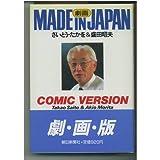 劇画Made in Japan―Comic version / 盛田 昭夫 のシリーズ情報を見る