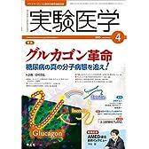 実験医学 2015年4月号 Vol.33 No.6 グルカゴン革命 糖尿病の真の分子病態を追え!