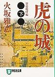 虎の城〈下〉智将咆哮編 (祥伝社文庫)