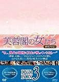 芙蓉閣の女たち~新妓生伝 DVD-BOX 3[DVD]