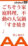 ごちそう家庭料理、不動の人気鍋「すき焼き」 (All About Books)