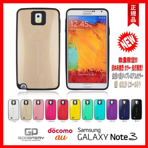 ��2�����åȡ� GALAXY NOTE3 MERCURY GOOSPERY FOCUS BUMPER CASE �ھ���ư�� URL ����ۥǥ����� ���С� ������ ������ ��Ǽ��ǽ ( ���ܿ� ���쥸�å� ���̷� IC Suica Pasmo Edy etc ) ��Ģ �������꡼ ��� ��󥻥��б� ��󥻥�����ƥ��б� ( docomo Galaxy NOTE3 SC-01F / au Galaxy NOTE3 SCL22 / Samsung Galaxy NOTE III 2013ǯ 2014ǯ �߽� ��ǥ� �б� ) ����饯���� �Ρ��ȥ��꡼ NTT AU �ɥ��� �����桼 UV GLASS �����ƥ��� ���С� �ե������� �Х�ѡ� ���ꥳ�� ���ե� ������ �׷��ݸ� ���㥱�å� android Soft Hard Cover Case + ��Luxury Pastel Gold ( �� �⿧ ������� )��1312011