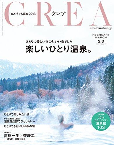 CREA 2018年2・3月号 大きい表紙画像