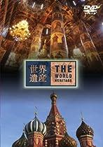 世界遺産 ロシア編 [DVD]