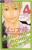 メンズ校 4 (フラワーコミックス)