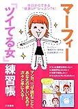 """マーフィー「ツイてる女」練習帳―今日からできる""""強運UP""""レッスン78!"""