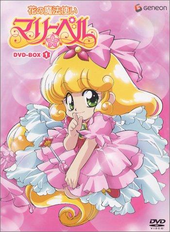 花の魔法使いマリーベル DVD-BOX1