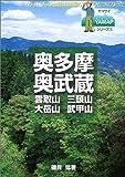 奥多摩・奥武蔵―雲取山・三頭山・大岳山・武甲山 (ヤマケイYAMAPシリーズ)