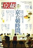月刊 京都 2008年 06月号 [雑誌]