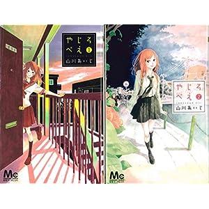 やじろべえ 全2巻セット (マーガレットコミックス)