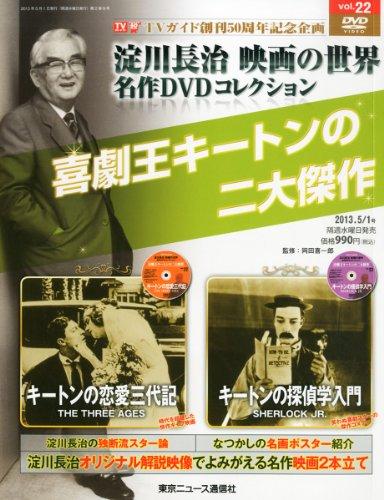 淀川長治 映画の世界 名作DVDコレクション 2013年 5/1号 [分冊百科]