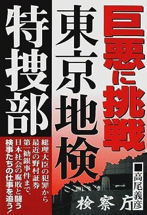 巨悪に挑戦 東京地検特捜部 (Yell books)